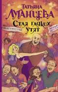Татьяна Луганцева: Стая гадких утят