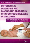 Begaidarova, Dyussembayeva: Differential diagnosis and diagnostic algorithm of infectious diseases in children: The Practical Gu