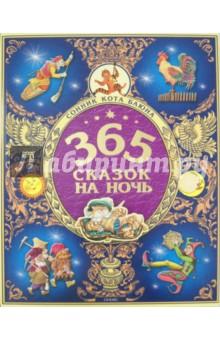 365 сказок на ночь - Колпакова, Важдаев, Гордлевский