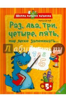 Наталия Чуб: Раз, два, три, четыре, пять, мне легко запоминать... ISBN: 978-617-7151-91-2  - купить со скидкой