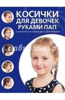 Купить Косички для девочек руками пап ISBN: 978-5-699-75424-3