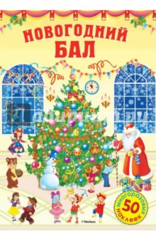 Новогодний бал - Ольга Александрова