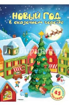 Новый год в сказочном городе - Саша Черный