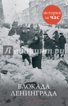 Блокада Ленинграда - Руперт Колли