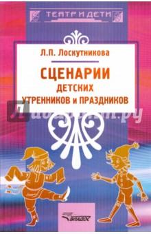Купить Любовь Лоскутникова: Сценарии детских утренников и праздников ISBN: 978-5-691-02115-2