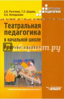 Театральная педагогика в начальной школе. Поурочные разработки - Роготнева, Щедова, Кочедыкова