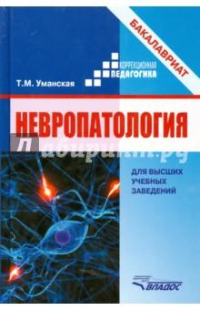 Невропатология. Естественнонаучные основы специальной педагогики - Татьяна Уманская