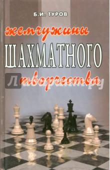 Жемчужина шахматного творчества - Борис Туров