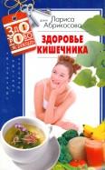 Лариса Абрикосова: Здоровье кишечника
