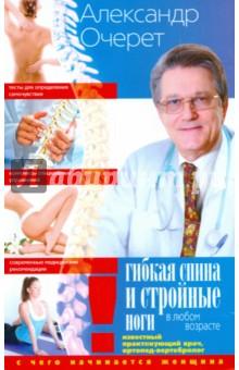 Купить Александр Очерет: Гибкая спина и стройные ноги в любом возрасте. С чего начинается женщина ISBN: 978-5-227-05530-9