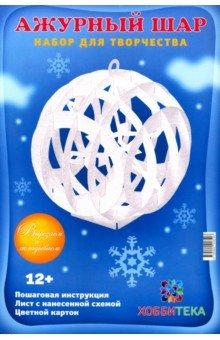 Архитектурное оригами Ажурный шар - Татьяна Столярова