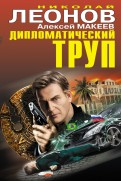 Леонов, Макеев: Дипломатический труп