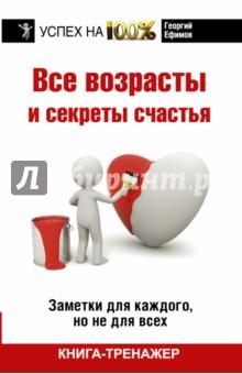 Купить Георгий Ефимов: Все возрасты и секреты счастья ISBN: 978-5-17-085770-8