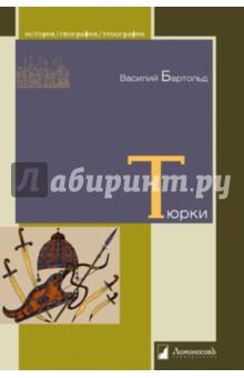 Тюрки. Двенадцать лекций по истории тюркских народов Средней Азии