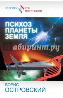 Психоз планеты Земля - Борис Островский
