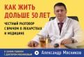 Александр Мясников: Как жить дольше 50 лет. Честный разговор с врачом о лекарствах и медицине