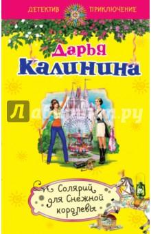Купить Дарья Калинина: Солярий для Снежной королевы ISBN: 978-5-699-76319-1