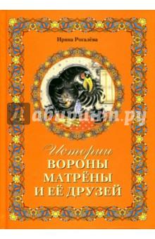 Купить Ирина Рогалева: Истории вороны Матрёны и её друзей ISBN: 978-5-91362-891-6