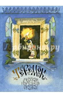 Купить Теремок ISBN: 978-5-4335-0151-5