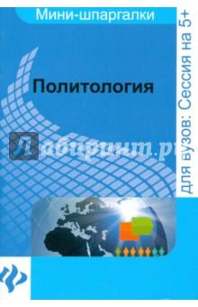 Купить Татьяна Подшибякина: Политология. Шпаргалка ISBN: 978-5-222-22944-6