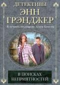 Энн Грэнджер - В поисках неприятностей обложка книги