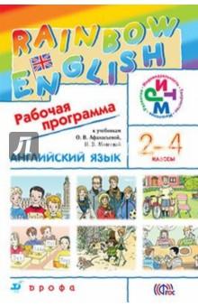 Английский язык. 2-4 классы. Рабочая программа. РИТМ. ФГОС - Афанасьева, Михеева, Языкова, Колесникова