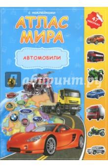 Купить Атлас МИРА с наклейками. Автомобили ISBN: 4607177452142