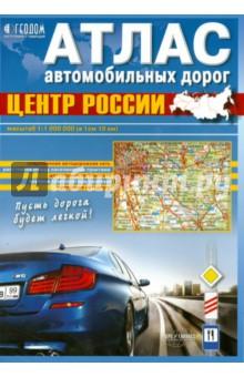Центр России. Атлас автомобильных дорог