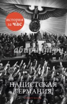 Нацистская Германия - Руперт Колли