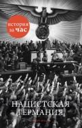 Руперт Колли: Нацистская Германия