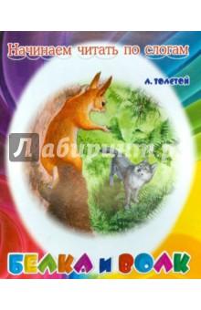 Белка и волк - Лев Толстой