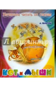 Кот и мыши - Лев Толстой