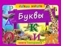 Анастасия Горбацевич: Буквы