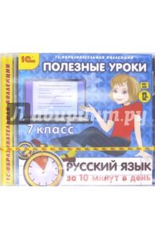 Купить Русский язык за 10 минут в день. 7 класс (CDpc) ISBN: 978-5-9677-2233-2