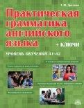 Татьяна Дроздова: Практическая грамматика английского языка с ключами. Уровень обучения А1А2