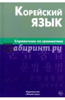 Корейский язык. Справочник по грамматике - Оксана Трофименко