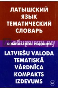 Латышский язык. Тематический словарь. Компактное издание. 10 000 слов - Елена Лоцмонова
