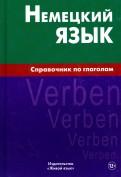 Роберт Кригер: Немецкий язык. Справочник по глаголам