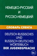 Шевякова, Чигашева: Немецкорусский и руссконемецкий словарь сленга. Свыше 20 000 терминов