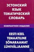 Георгий Махмуров: Эстонский язык. Тематический словарь. Компактное издание. 10 000 слов