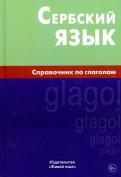 Вячеслав Чарский: Сербский язык. Справочник по глаголам