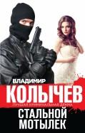 Владимир Колычев - Стальной мотылек обложка книги