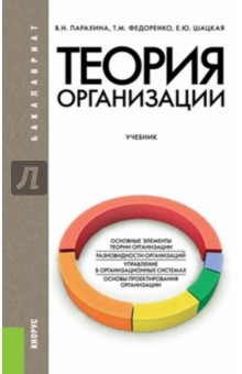 Купить Федоренко, Парахина, Шацкая: Теория организации. Учебник для бакалавров ISBN: 978-5-406-03378-4