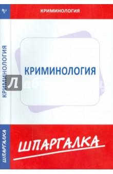 Купить Шпаргалка. Криминология ISBN: 978-5-4374-0521-5