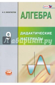 """Книга: """"алгебра. 9 класс. Дидактические материалы. Фгос"""" илья."""