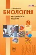 Павел Скворцов: Биология. Человек и его здоровье. 8 класс. Методическое пособие. ФГОС