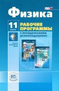 Генденштейн, Кошкина - Физика. 11 класс. Рабочая программа. Базовый и углубленный уровни. ФГОС обложка книги