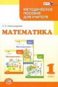 Лидия Александрова: Математика. 1 класс. Методическое пособие для учителя. ФГОС