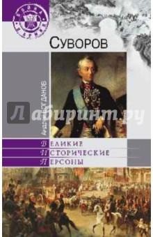 Суворов - Андрей Богданов