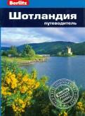 Феллоуз, Уэстон: Шотландия